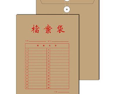 海口专业档案袋千赢国际下载app 海南档案袋千赢国际下载app 价格实惠 欢迎来电咨询